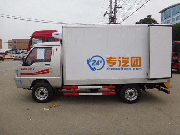 东风小霸王3米冷藏车