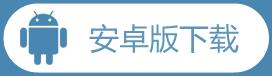 博强汽车公告app