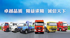 程力专用汽车股份有限公司销售二十分公司产品中心