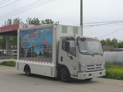 CLW5045XXC5宣传车