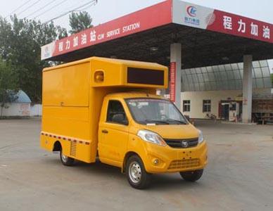 北京福田宣传车