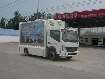 程力威牌(CLW5070XX宣傳車)宣傳車廠家指導價格