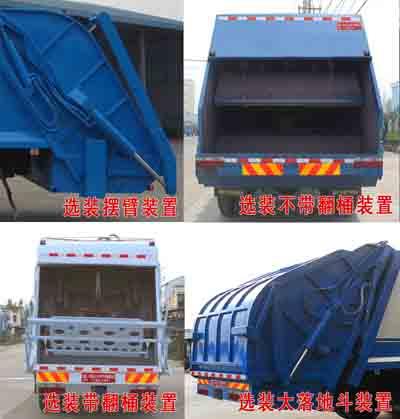 重汽压缩式垃圾车(12立方)