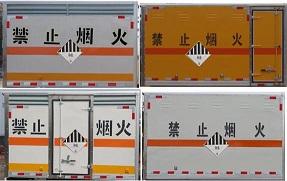 汽油版跃进小福星杂项危险物品厢式运输车