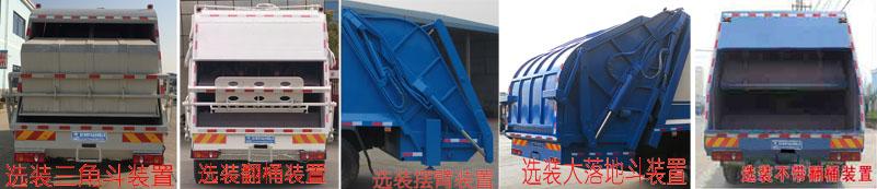 东风专底10方压缩式垃圾车图片