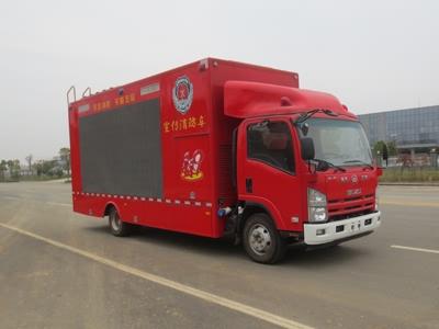 QL1100A8MAY宣传消防车