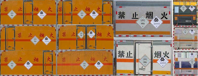 躍進小福星毒性和感染性物品廂式運輸車圖片