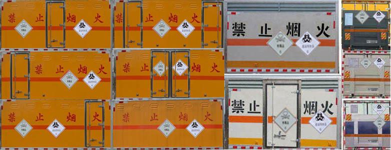 慶鈴五十鈴4.2米毒性和感染性物品廂式運輸車圖片