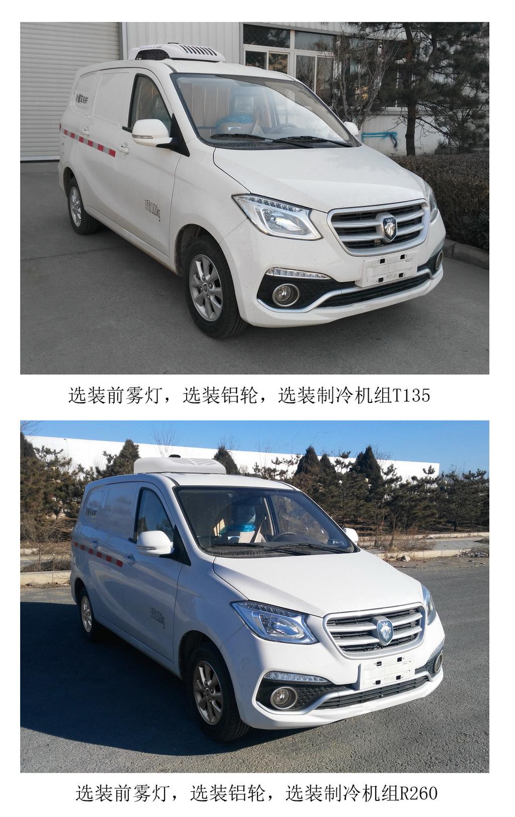 福田伽途IX5新款面包冷藏车_高清图片