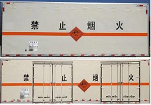 CLW5220XQYB5爆破器材運輸車圖片