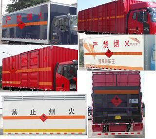 7米8單橋危險品貨車易燃液體廂式運輸車圖片