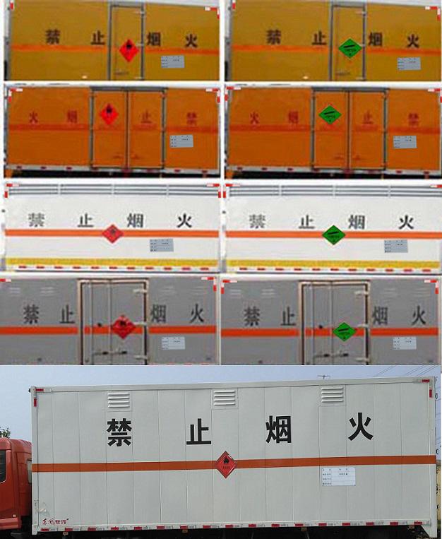 8.5噸7米6危險品易燃氣體氣瓶廂式運輸車圖片