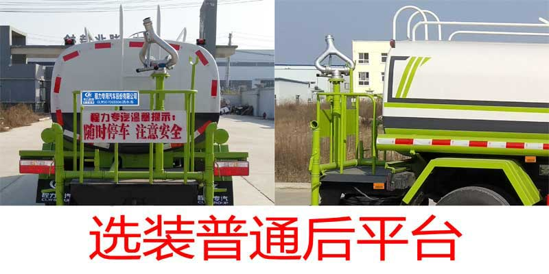 CLW5120GPSE6绿化喷洒车