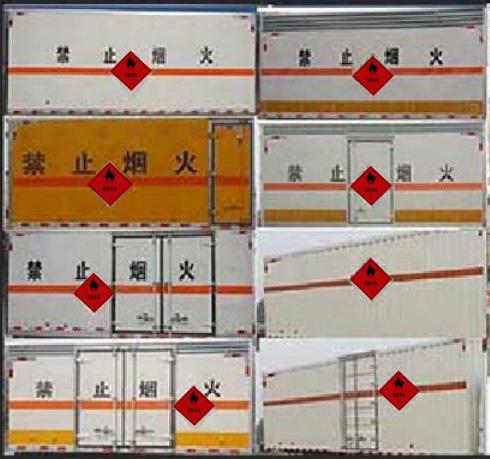 江铃易燃气体厢式运输车(4.1米国六版)