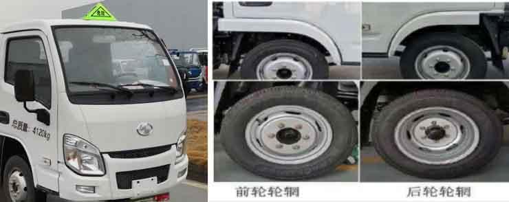 小型杂项危险物品厢式运输车图片