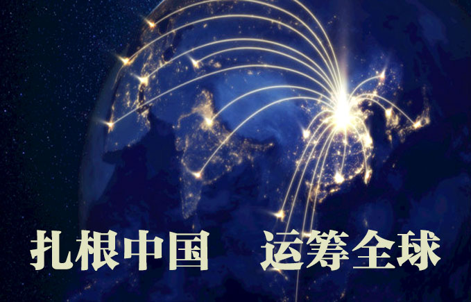 公司产品畅销国内国际乃至全球50多个国家